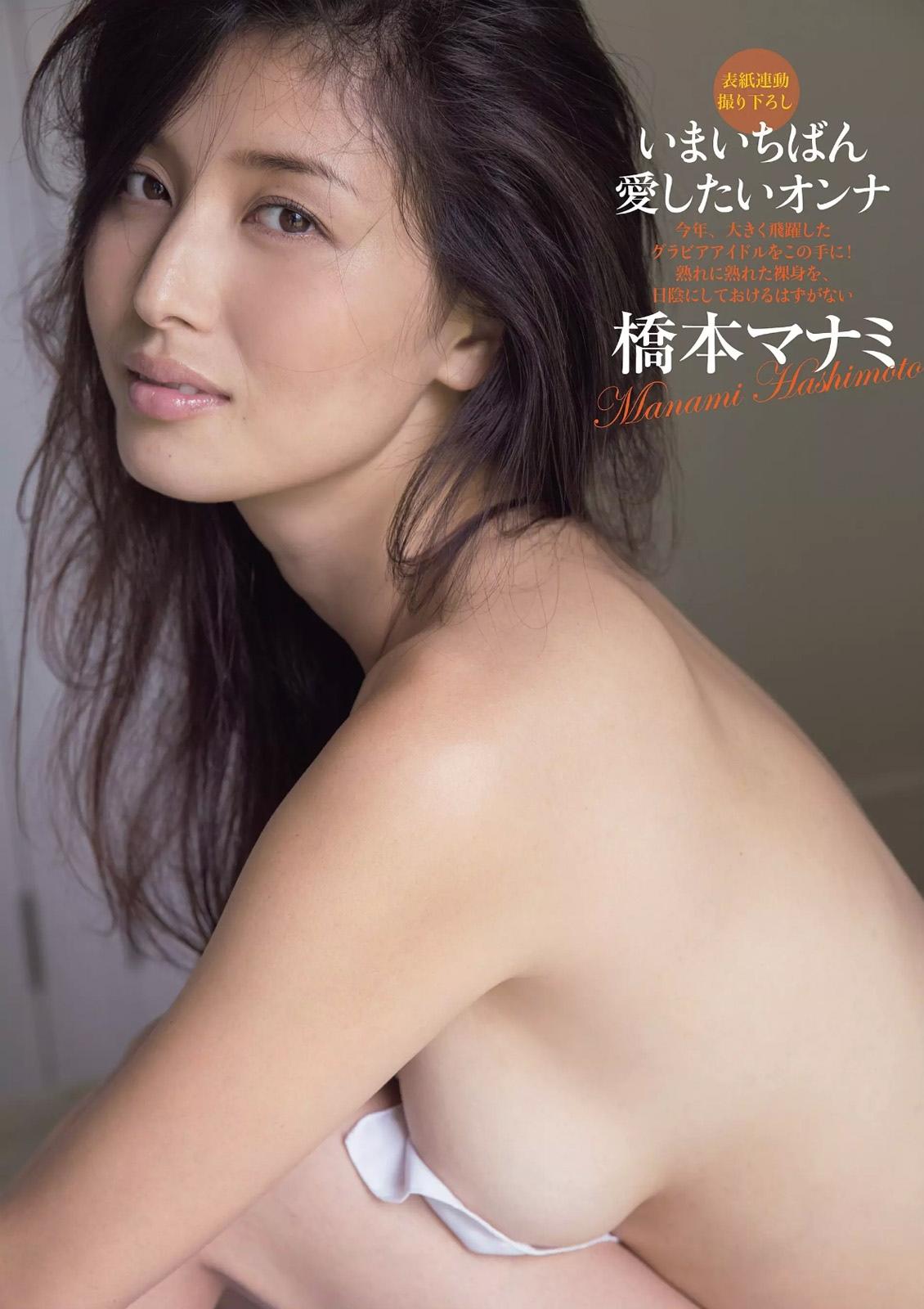 Manami Hashimoto 橋本マナミ,  FLASH 電子版 2014.12.12 (フラッシュ 2014年12月12日号)