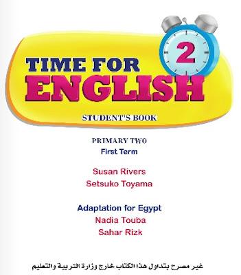 تحميل كتاب اللغة الانجليزية للصف الثانى الابتدائى الترم الاول