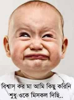 funny bangla quotes jokes baby status children face faces babies humor cry mass discover facial boy