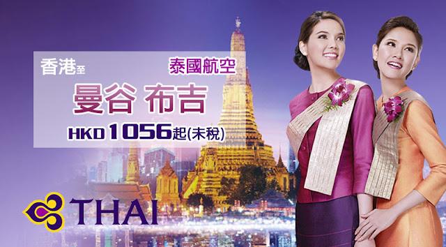 再平多二百幾!泰國航空 香港飛曼谷/布吉 HK$1,056起,7月7前出發。