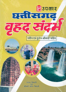 DOWNLOAD CHHATTISGARH VRIHAD SANDARBH BY UPKAR PRAKASHAN BOOK PDF