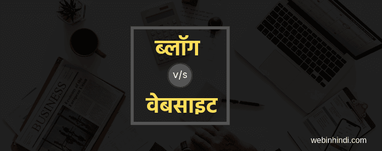 website-vs-blog-in-hindi