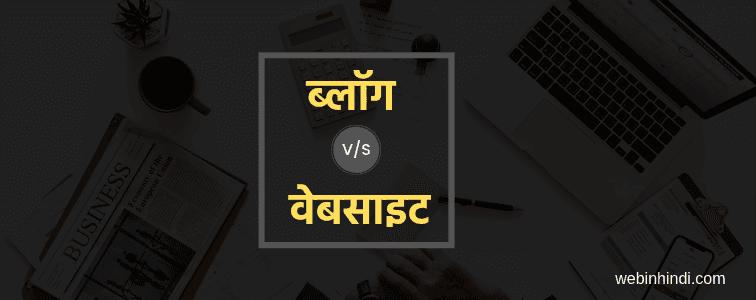 website-vs-blog-in-hindi