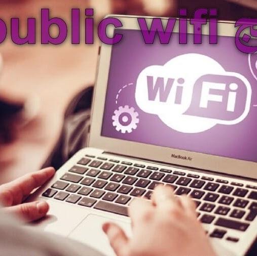 تحميل وشرح mypublic wifi أفضل وأسرع برنامج لتحويل الكمبيوتر إلى راوتر موزع للأنترنت