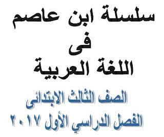 مذكرة ابن عاصم في اللغة العربية للصف الثالث الابتدائي الترم الاول 2017 word