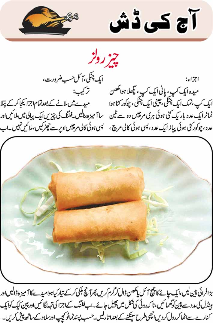 Cheese Roll Recipe In Urdu Recipes