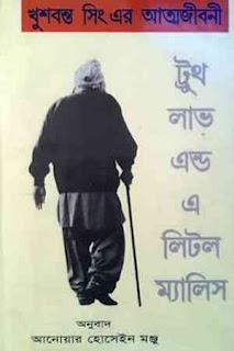 ট্রুথ লাভ এন্ড এ লিটল ম্যালিস খুশবন্ত সিং এর আত্মজীবনী - আনোয়ার হোসেইন মঞ্জু Truth, Love and a Little Malice Bangla Pdf by Khushwant Singh