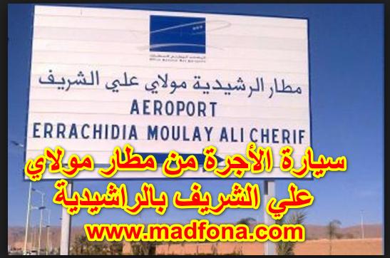 سيارة الأجرة من مطار مولاي علي الشريف بالراشيدية