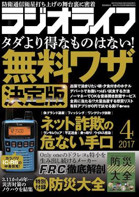 ラジオライフ 2017年03-04月号 raw zip dl