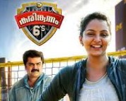 Watch Karinkunnam 6'S (2016) DVDRip Malayalam Full Movie Watch Online Free Download