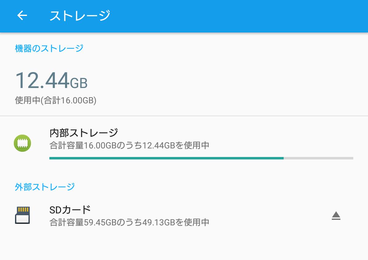 Androidの設定のストレージ