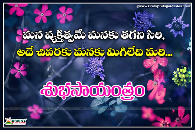 Here is Best Good evening inspirational Quotes in telugu,Popular Good evening Quotations online,Latest Telugu Good evening inspirational Quotes,Beautiful Telugu Good evening inspirational Quotes,Nice Telugu Good evening inspirational Quotes for friends,Awesome Telugu Good evening inspirational Quotes,New latest fresh good evening telugu quotes for face book friends