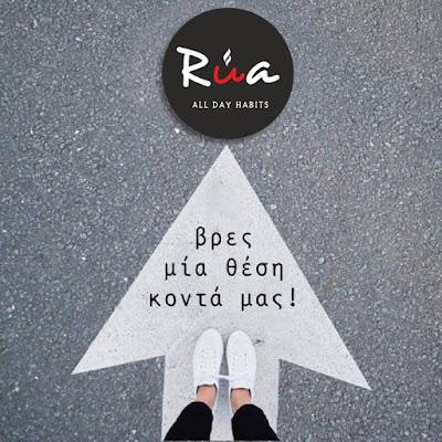 Ζητούνται άτομα για εργασία στη νέα καφετέρια RUA στην παραλία της Πλαταριάς.