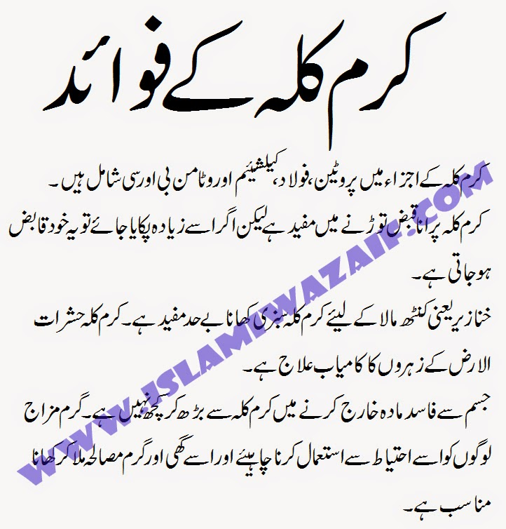 karam kala ke fawaid in urdu