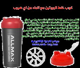 كوب خلط البروتين مع الماء من اي هيرب