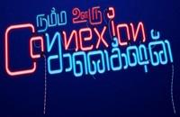 Namma Ooru Connexion 26-03-2017- Vijay Tv Show – Vijay Tv Connexion