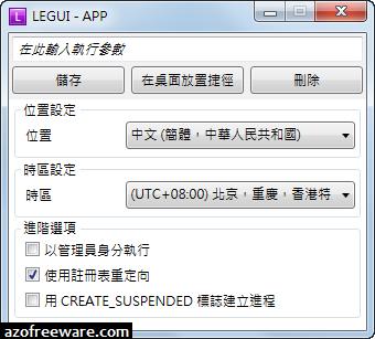 Locale Emulator