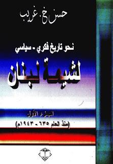 نحو تاريخ فكري سياسي لشيعة لبنان - حسن غريب