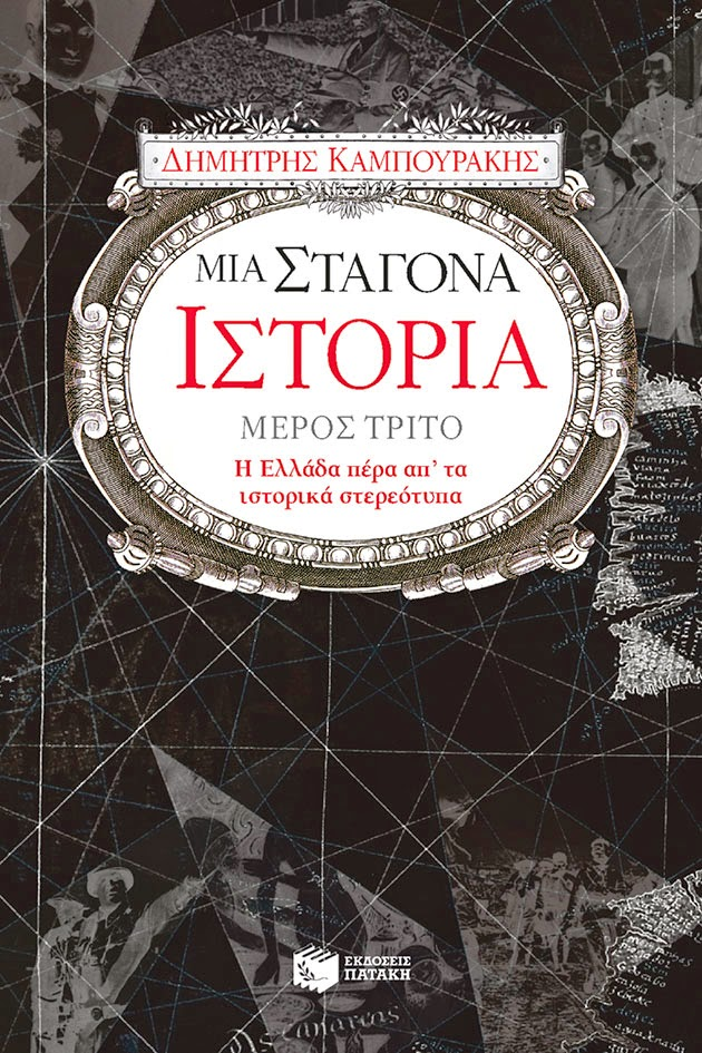 http://www.culture21century.gr/2015/04/book-review_90.html