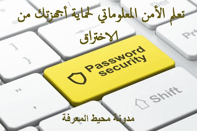تعلم الأمن المعلوماتي