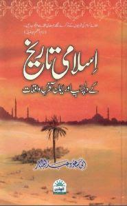 islami-tareekh-ke-dilchasp-aur-eiman-afroz-waqiat