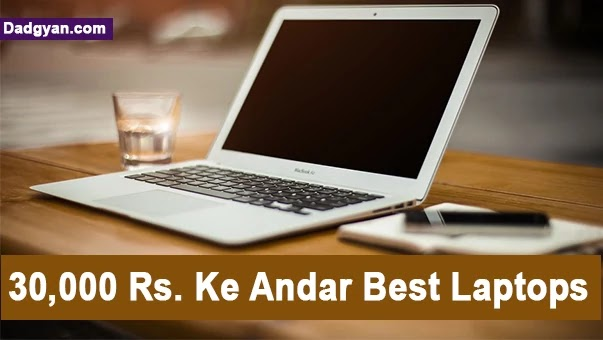 30,000 ₹ Rupees Ke Andar Best Laptop