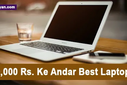 30,000 ₹ Rupees Ke Andar Best Laptop-Hindi me