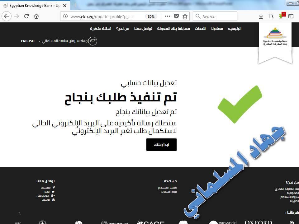 للمعلمين.. خطوات تعديل بيانات بريدكم القديم ببنك المعرفة المصري إلى بريد Office 365 6