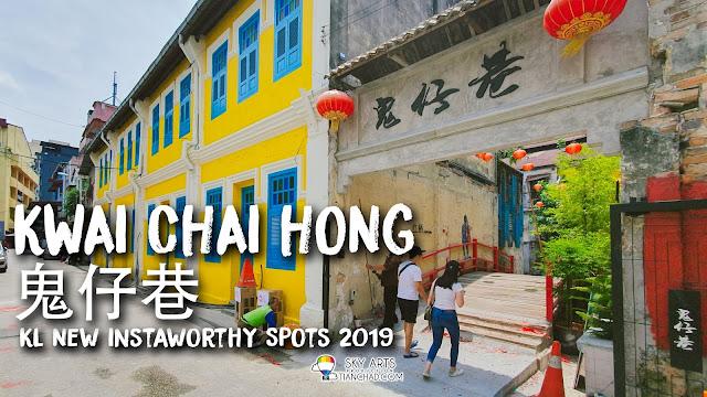 鬼仔巷 KWAI CHAI HONG👻 KL最新打卡地点 | KL NEW INSTAWORTHY SPOT IN KL 2019