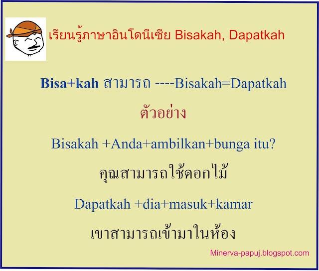 IndoNative#R011