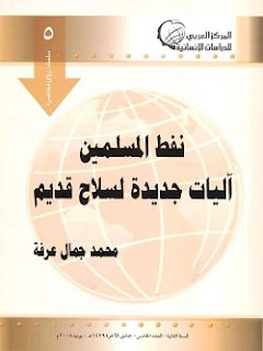 تحميل كتاب نفط المسلمين pdf - محمد جمال عرفة