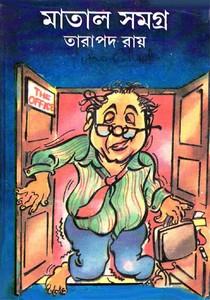 Matal Samagra by Tarapada Roy - Bengali Funny Books PDF