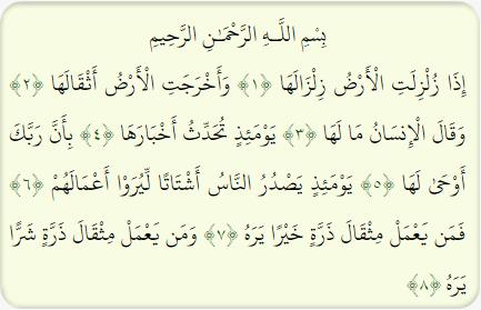 99 Al Quran Surat Az Zalzalah