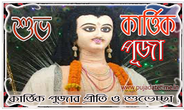 Kartik Puja Wallpaper, Image & Wallpaper