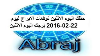 حظك اليوم الاثنين توقعات الابراج ليوم 22-02-2016 برجك اليوم الاثنين