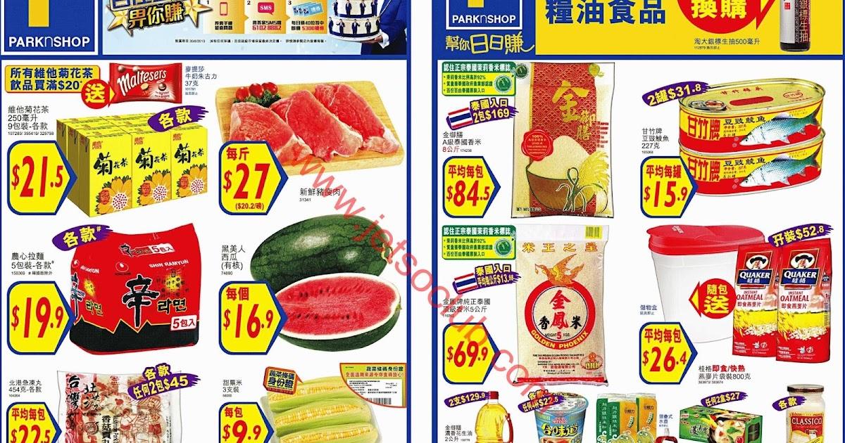 百佳/惠康超級市場最新優惠(13/7) ( Jetso Club 著數俱樂部 )