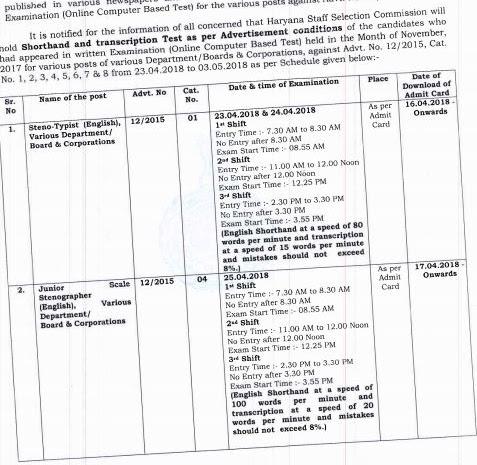 image : HSSC Steno Typist Typing Test Schedule 2018 Advt. 12/2015 (i) @ Haryana-Education-News.Com