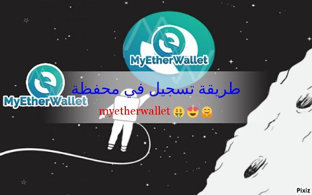 طريقة التسجيل في النسخة الجديدة لمحفظة MyEtherWallet