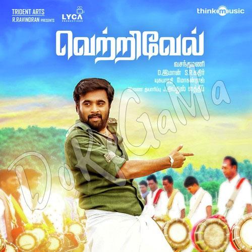 Vetrivel Tamil Movie CD FRont Poster wallpaper