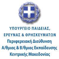 «Για τη διανομή φυλλαδίου για το ΄΄Μακεδονικό ζήτημα΄΄ σε σχολείο»