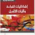 إشكاليات القراءة وآليات التأويل PDF - نصر حامد أبو زيد