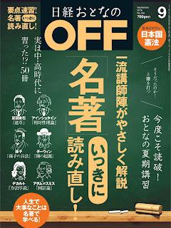 日経おとなのOFF 2016年9月号 [Nikkei Otona No off 2016 09], manga, download, free