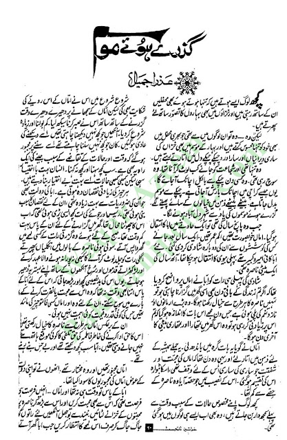 Free download Guzry hoey mausam novel by Azra Jamil pdf