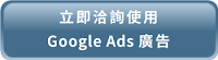 Google台灣核心合作夥伴