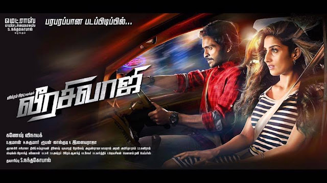 Vikram Prabhu's Veera Sivaji Tamil Movie First Look Posters