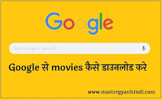 how to download movie on google hindi me