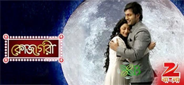 Kojagori, Zee Bangla, Bengali serial