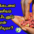 Groundnut benefits in tamil