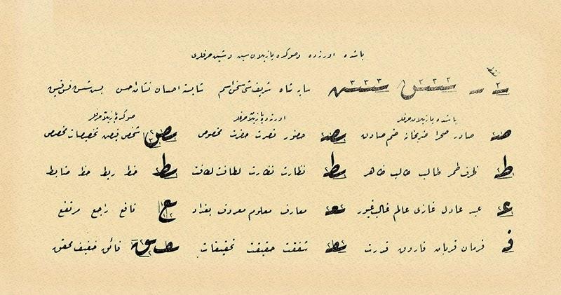 كراسة الخطاط التركي (محمد عزت) لخط الرقعة