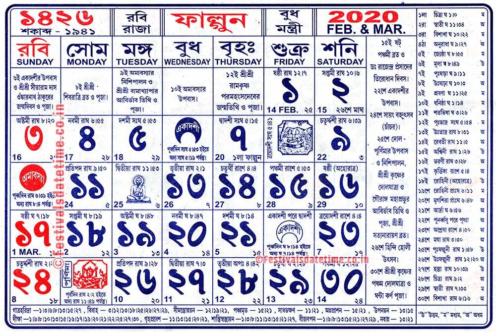 1426 Phalgun Panji Calendar, 1426 Bengali Panji Calendar Download in PDF